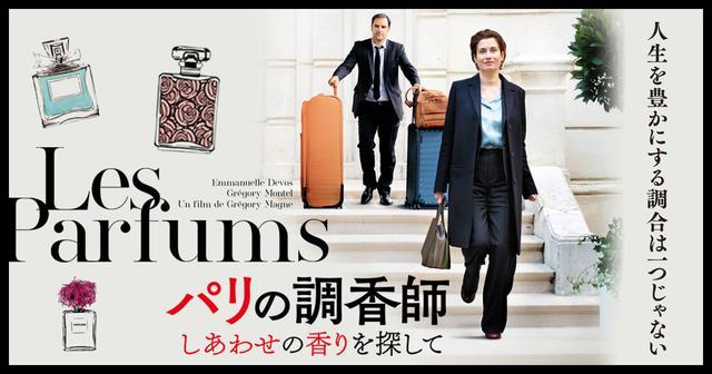 画像: 映画『パリの調香師 しあわせの香りを探して』公式サイト