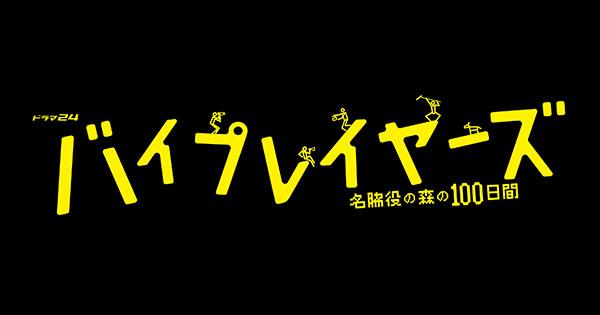 画像: 【ドラマ24】バイプレイヤーズ~名脇役の森の100日間~|テレビ東京