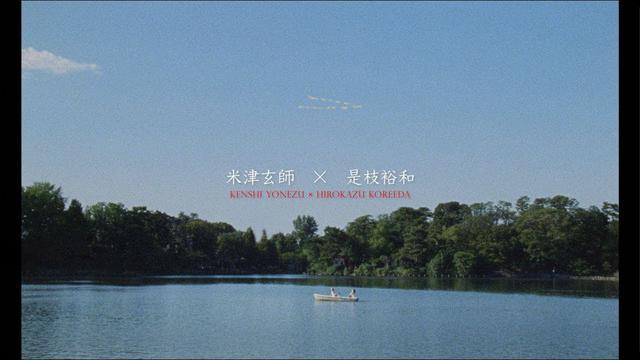 画像: 米津玄師 × 是枝裕和 / カナリヤ対談 youtu.be