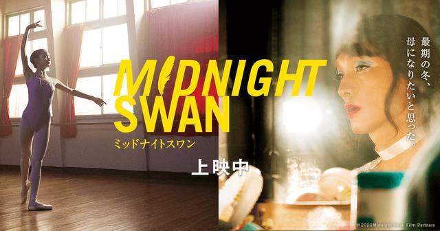 画像: 映画『ミッドナイトスワン』公式サイト|上映中