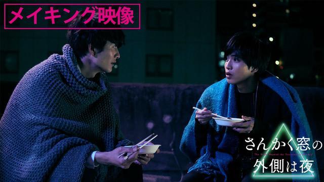 画像: 映画『さんかく窓の外側は夜』いい肉の日!メイキング映像 youtu.be