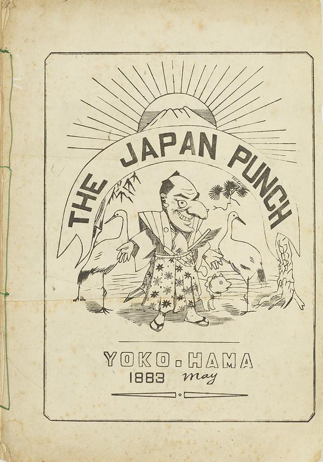 画像: チャールズ・ワーグマン『THE JAPAN PUNCH』1883年5月号(通期)京都精華大学国際マンガ研究センター/京都国際マンガミュージアム蔵