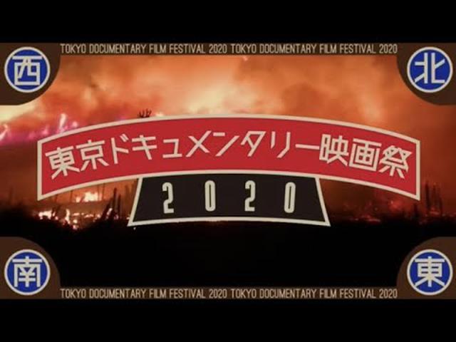 画像: 「東京ドキュメンタリー映画祭2020」予告編 www.youtube.com