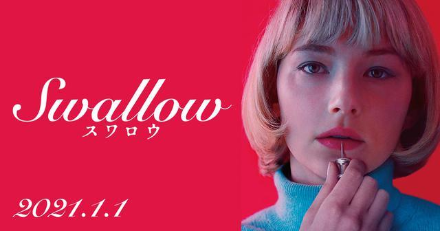 画像: 映画『Swallow/スワロウ』公式サイト|2021年1月1日公開