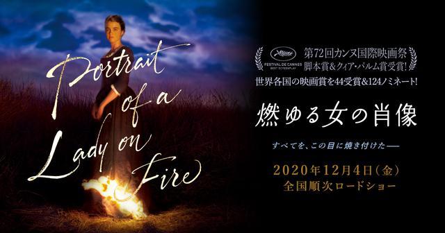 画像: 映画『燃ゆる女の肖像』 公式サイト