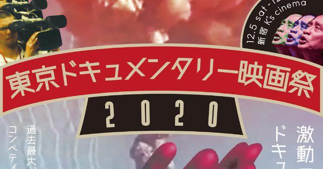 画像: 東京ドキュメンタリー映画祭2020