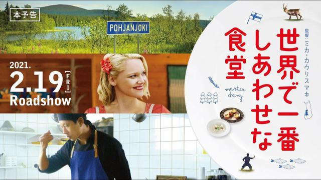 画像: 【公式】『世界で一番しあわせな食堂』予告編/2021年2月19日(金)公開 youtu.be