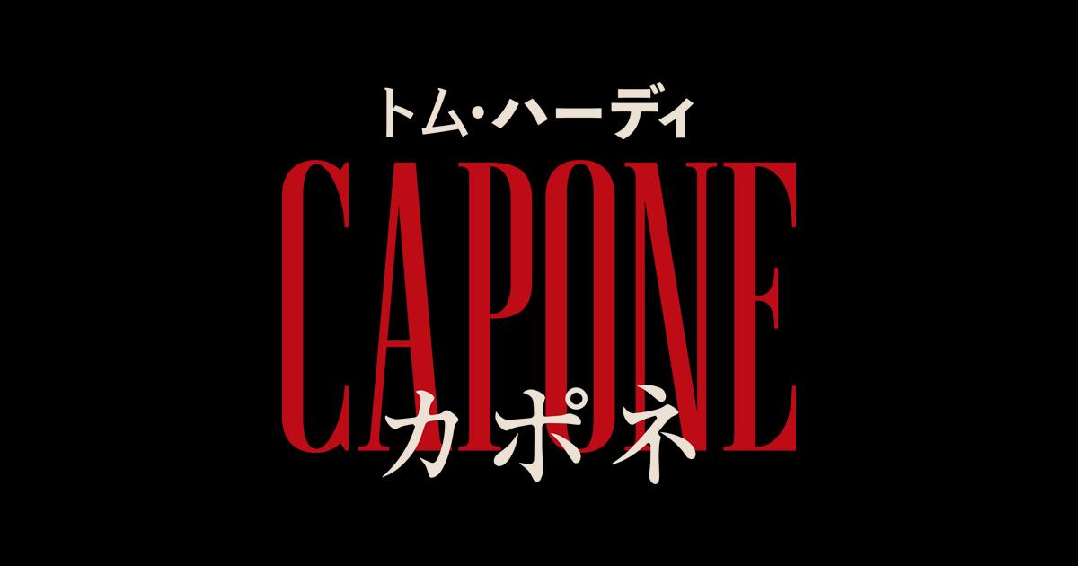 画像: 映画『カポネ』公式サイト