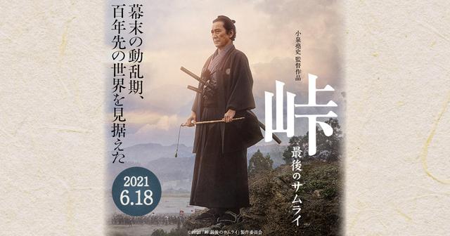 画像: 映画『峠 最後のサムライ』公式サイト 2021年6月18日(金)公開