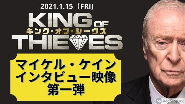画像: 『キング・オブ・シーヴズ』マイケル・ケイン インタビュー映像 第一弾|2021.01.15公開 youtu.be