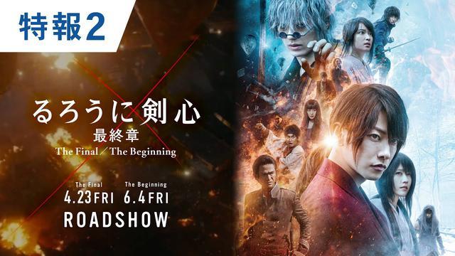 画像: 「るろうに剣心 最終章 The Final/The Beginning」特報2 youtu.be