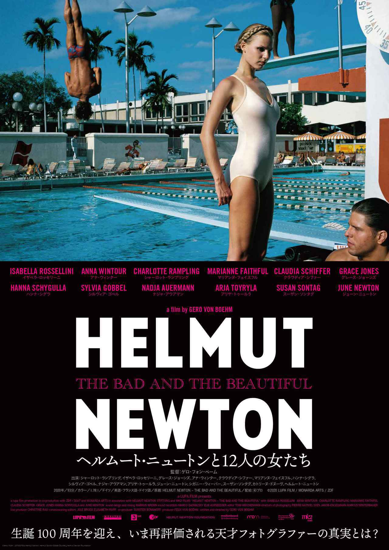 """画像: """"20 世紀を最も騒がせた写真家""""ニュートンと仕事をした石田えりさんや、オファーされたときの感想を語る叶美香さんの貴重なコメント到着!『ヘルムート・ニュートンと 12 人の女たち』"""