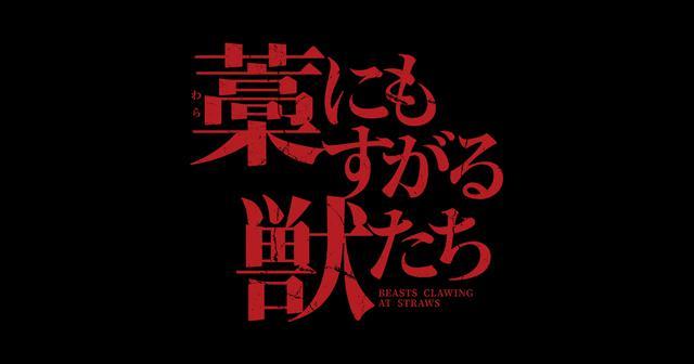 画像: 映画『藁にもすがる獣たち』公式サイト|2021年2月19日(金)公開