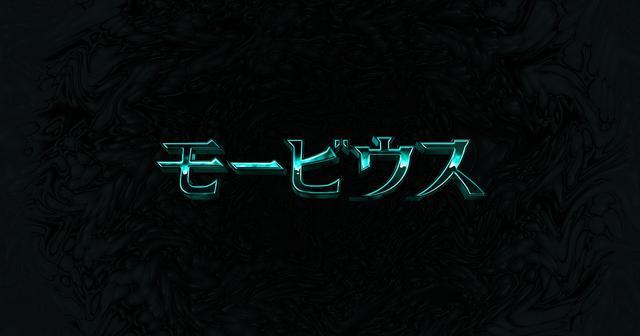 画像: 映画『モービウス』 | オフィシャルサイト | ソニー・ピクチャーズ