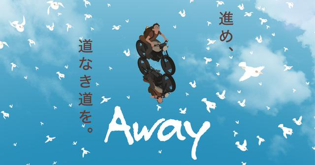 画像: 映画『Away』公式サイト