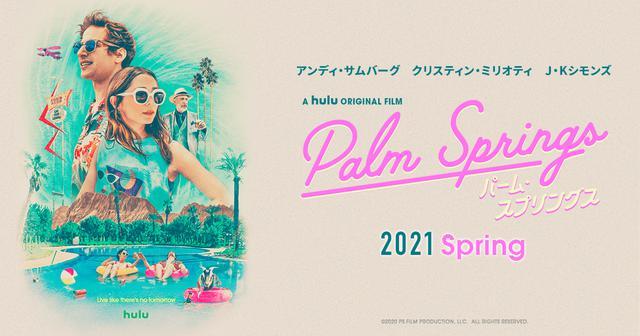 画像: 映画『パーム・スプリングス』 | 公式サイト