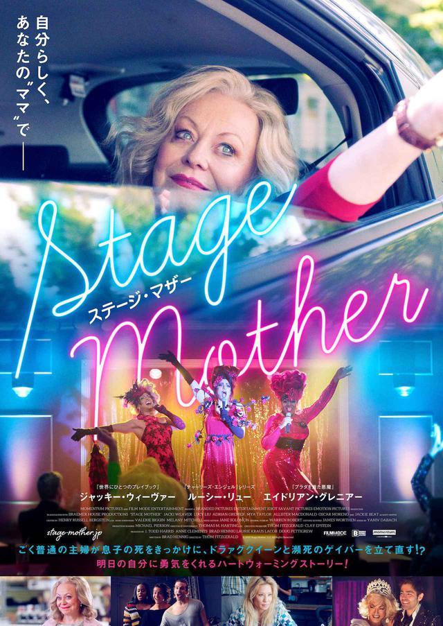 画像6: © 2019 Stage Mother, LLC All Rights Reserved.