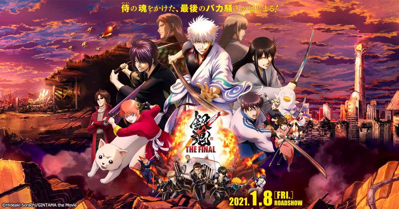 画像: 映画『銀魂 THE FINAL』2021年1月8日公開!