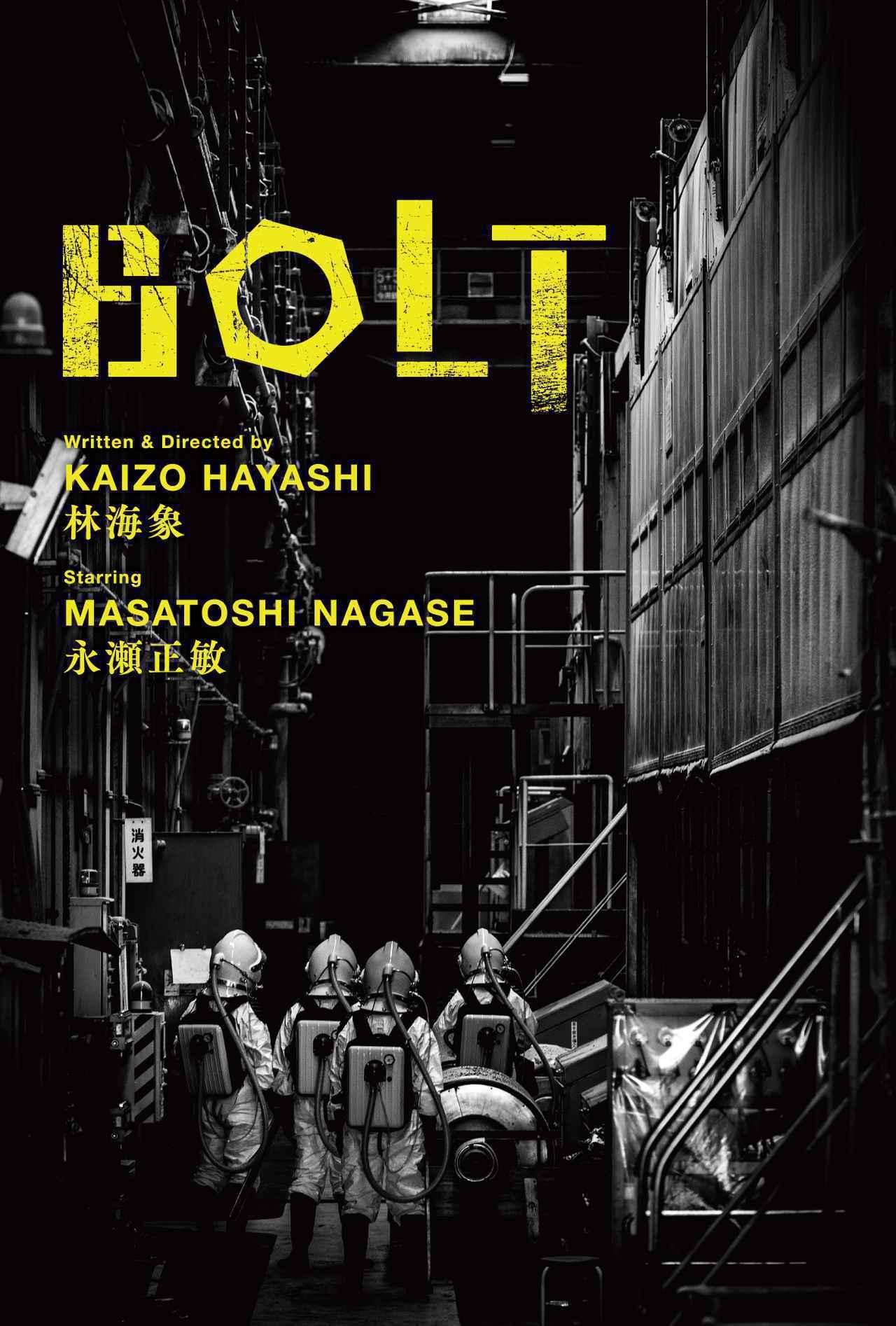 画像: 『BOLT』 12月11日(金)よりテアトル新宿ほか全国順次公開