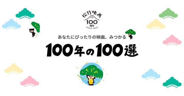 画像: 松竹映画100年の100選 | あなたにぴったりの映画、みつかる