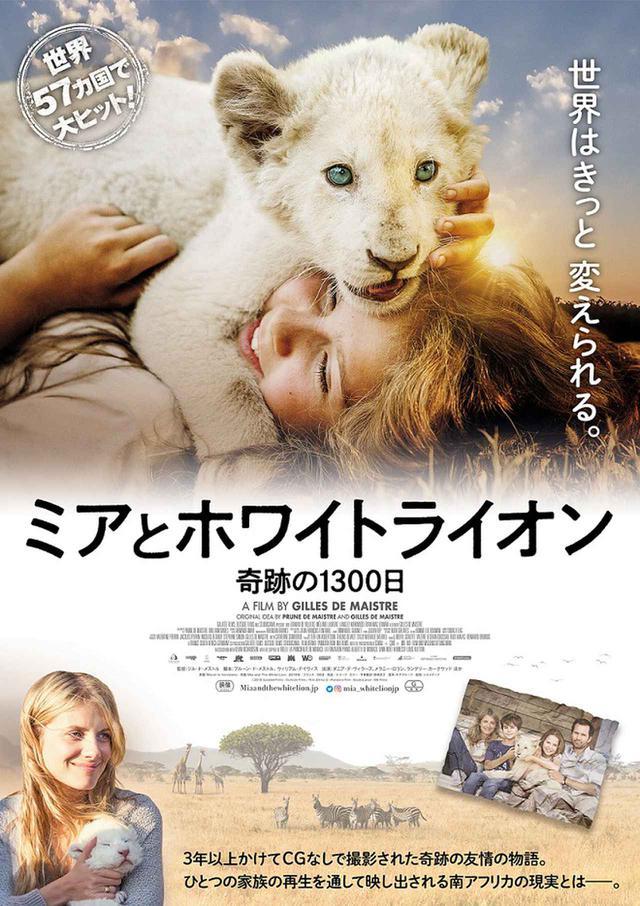 画像1: © 2018 Galatée Films - Outside Films - Film Afrika D - Pandora Film - Studiocanal - M6 Films
