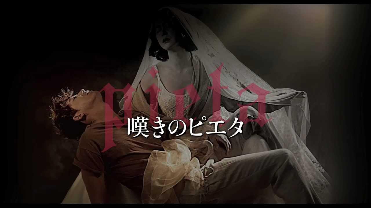 画像: 映画「嘆きのピエタ」 予告編 youtu.be