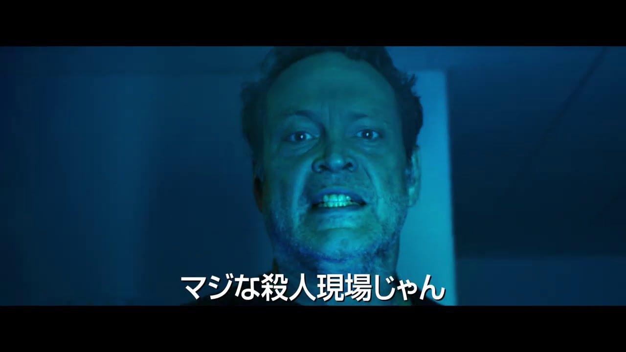 画像: 『ザ・スイッチ』本予告編<2021年1月15日(金)> youtu.be