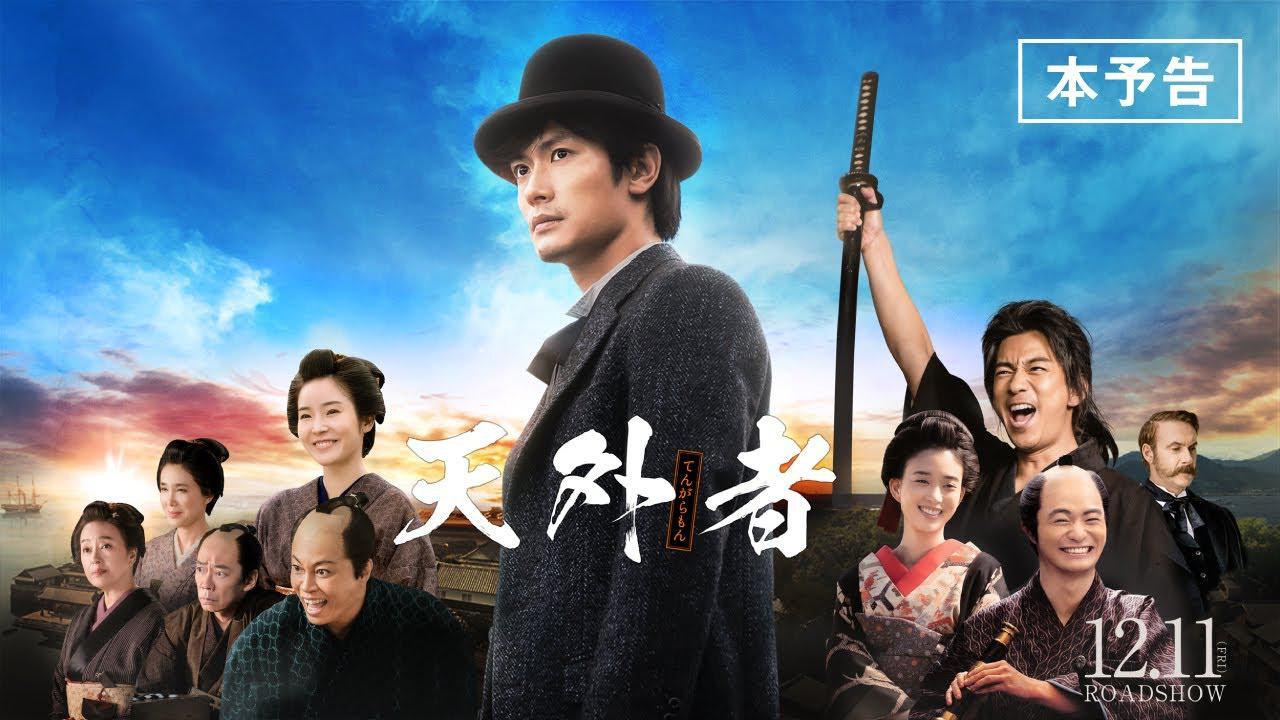 画像: 映画『天外者』本予告(2020.12.11全国公開) youtu.be