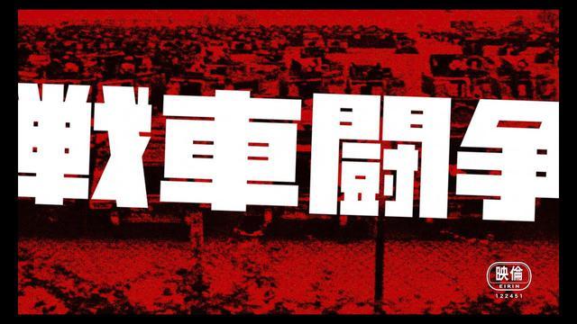 画像: 「戦車闘争」予告編 youtu.be