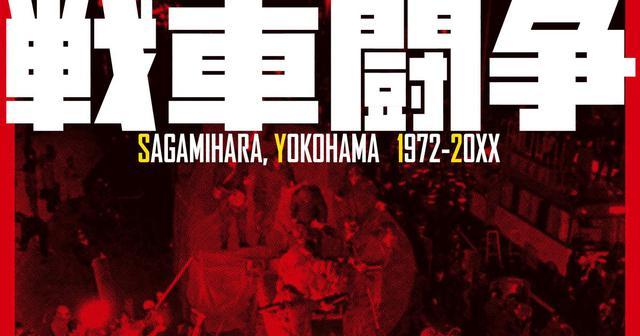 画像: 映画「戦車闘争」公式WEBサイト