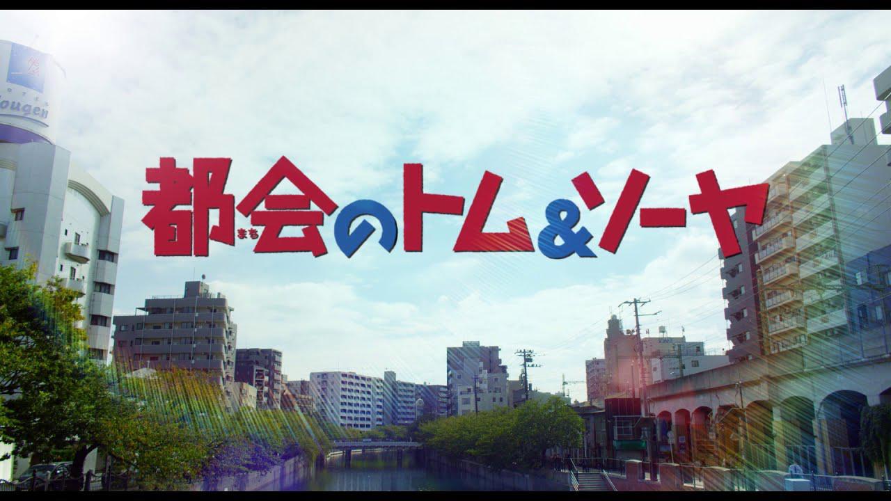 画像: 『都会(まち)のトム&ソーヤ』予告編 2021年全国公開 youtu.be
