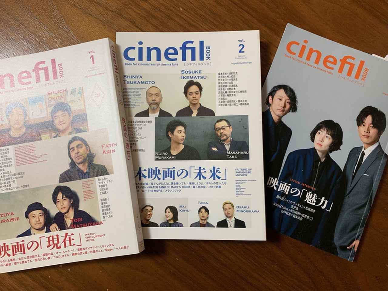 画像2: cinefil BOOK vol.4に掲載の主要映画作品