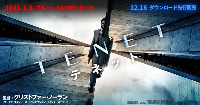 画像: 映画『TENET テネット』オフィシャルサイト|2021.1.8ブルーレイ&DVDリリース