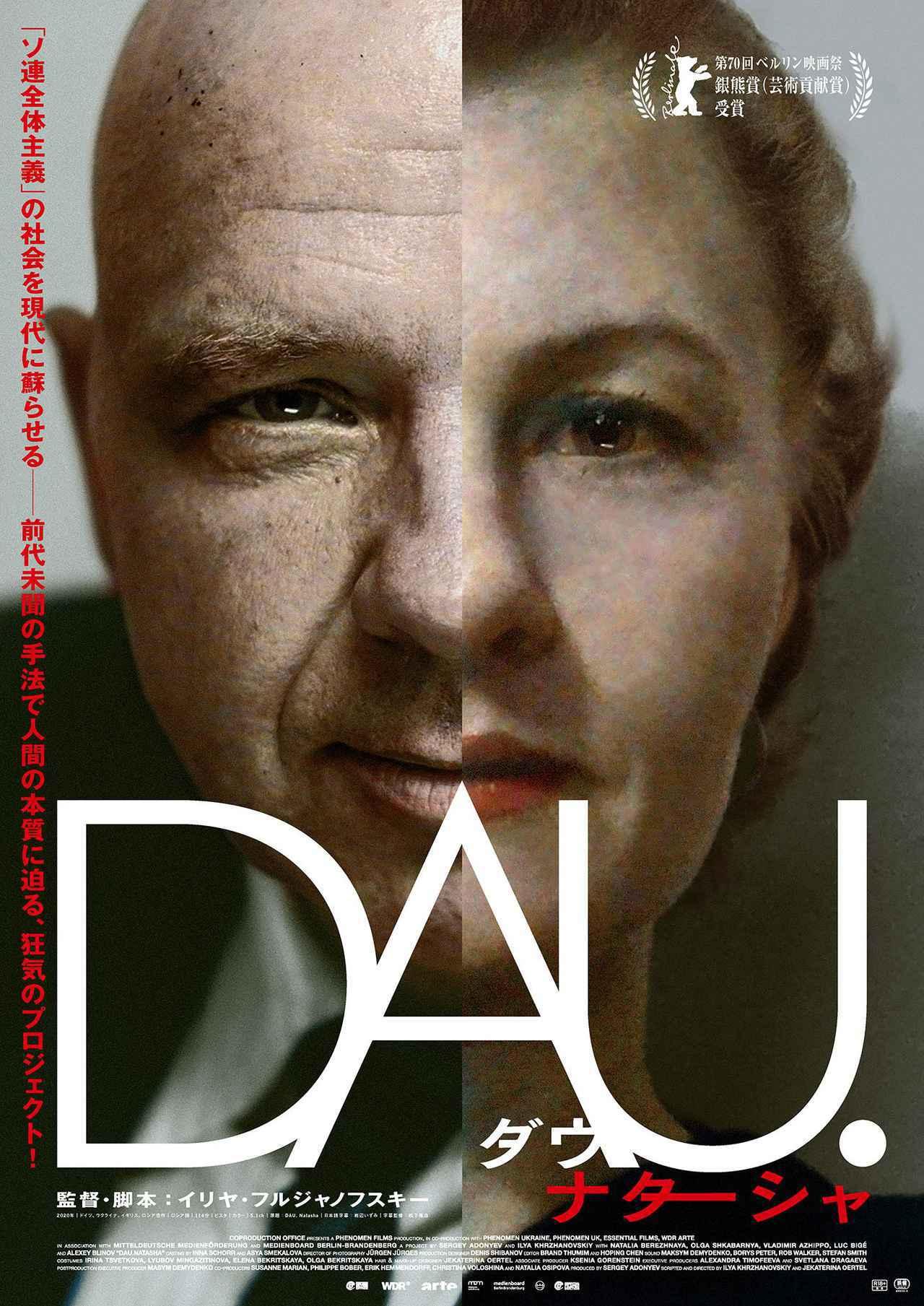 画像1: 莫大な費用と15年もの歳月をかけ「ソ連全体主義」の社会を現代に蘇らせるーー前代未聞の手法で人間の本質に迫る狂気のプロジェクト!ベルリン映画祭銀熊賞受賞『DAU. ナターシャ』