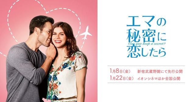 画像: 映画『エマの秘密に恋したら』公式サイト