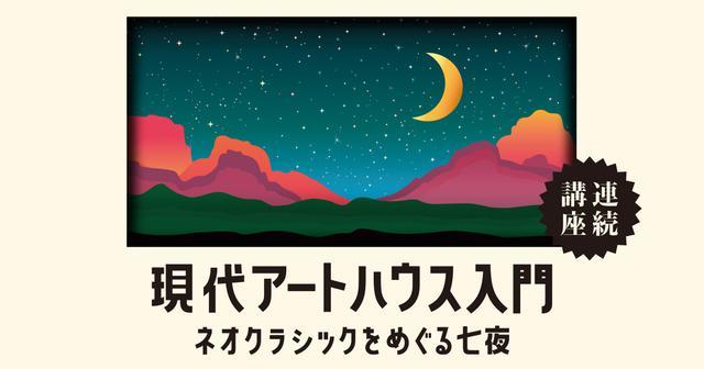 画像: 連続講座:現代アートハウス入門 〜ネオクラシックをめぐる七夜 公式サイト