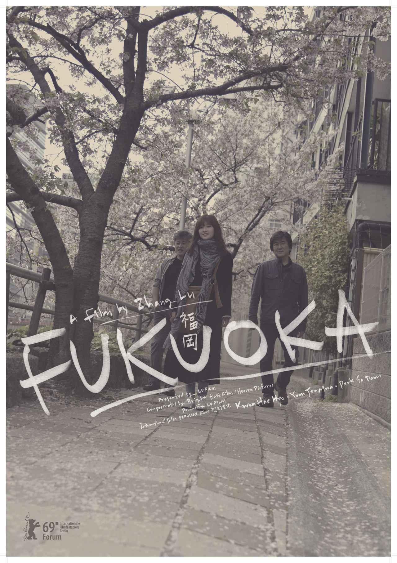 画像: 福岡(2019)