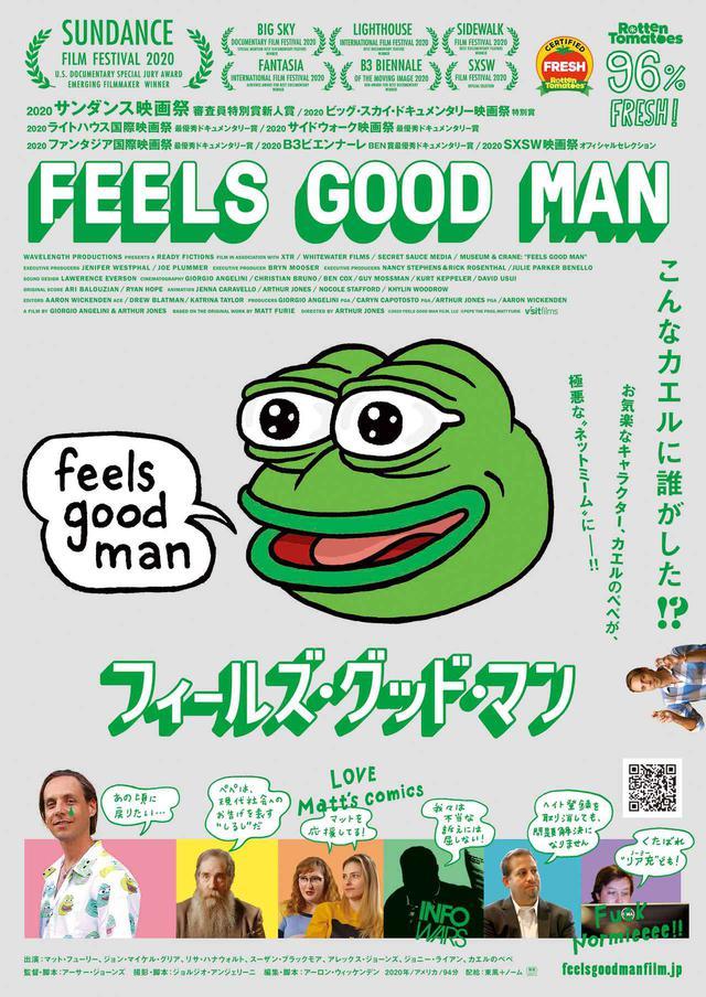 画像7: ©︎ 2020 Feels Good Man Film LLC