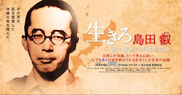 画像: 映画「生きろ 島田叡ー戦中最後の沖縄県知事」公式HP
