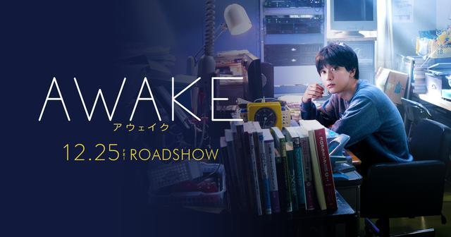 画像: 映画『AWAKE』公式サイト