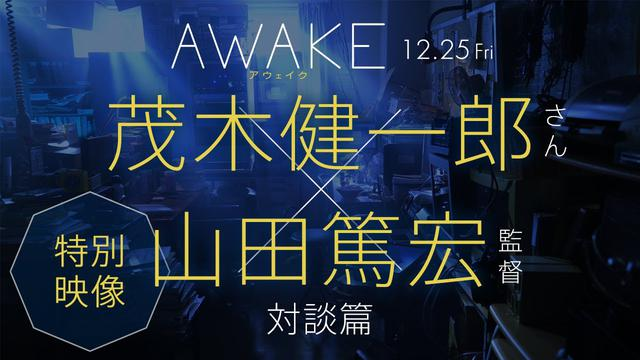 画像: 12/25公開!映画『AWAKE』山田篤宏監督×茂木健一郎対談映像| AI(人工知能)と人との関係性、脳に与える影響に迫る! youtu.be