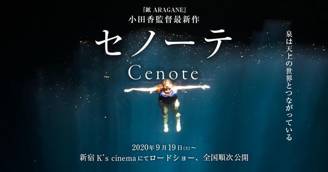 画像: 映画『セノーテ』(監督:小田香)公式サイト|2020年9月19日(土)〜 新宿K's cinemaにてロードショー、全国順次公開。小田香監督の過去作・短編作も上映予定。
