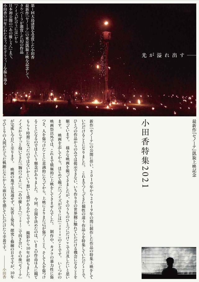 画像2: 大島渚賞受賞監督-小田香『セノーテ』の東京凱旋上映が決定!タル・ベーラが激賞した幻の作品『ノイズが言うには』から日本初公開の『あの優しさへ』まで、10年の9作品を振り返る特集上映もー