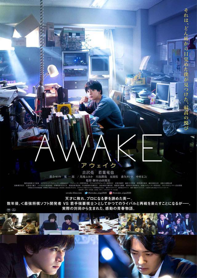 画像4: ©2019『AWAKE』フィルムパートナーズ
