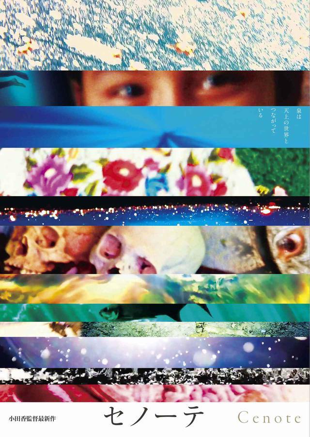 画像1: 大島渚賞受賞監督-小田香『セノーテ』の東京凱旋上映が決定!タル・ベーラが激賞した幻の作品『ノイズが言うには』から日本初公開の『あの優しさへ』まで、10年の9作品を振り返る特集上映もー