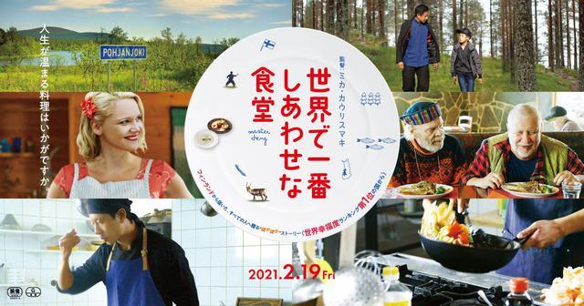 画像: 映画『世界で一番しあわせな食堂』 公式サイト