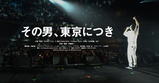 画像: 般若、長編ドキュメンタリー映画『その男、東京につき』