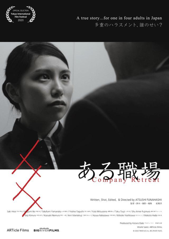 画像: 6位 舩橋淳監督 『ある職場』 Company Retreat (Atsushi Funahashi)