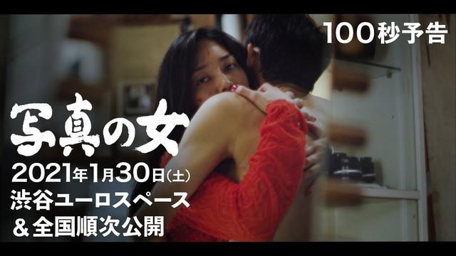 画像: 映画「写真の女」100秒予告 youtu.be
