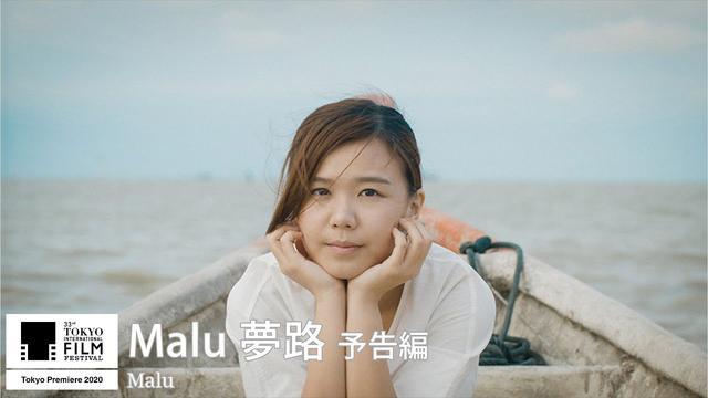 画像: 『Malu 夢路』予告|Malu - Trailer|第33回東京国際映画祭 33rd Tokyo International Film Festival youtu.be
